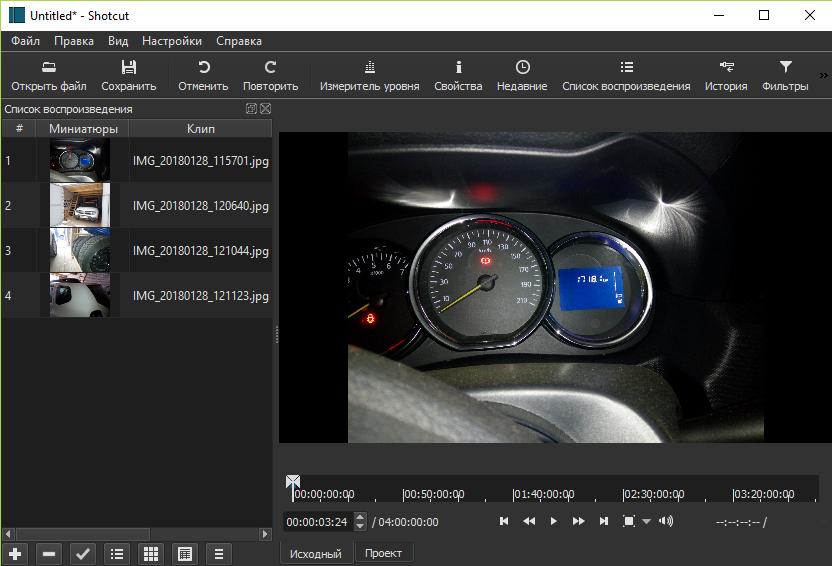Импорт фото для создания видеофайла