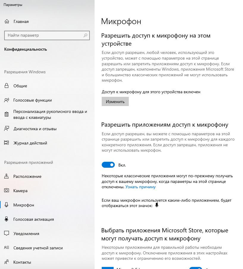 Настройки Windows для микрофона. С них все начинают