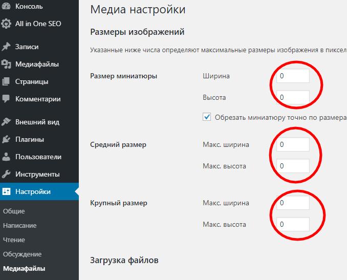 Настройки WordPress, отключающие создание файлов